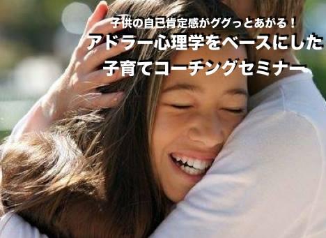 アドラー心理学をベースにした、子育てコーチングセミナー☆開催します‼