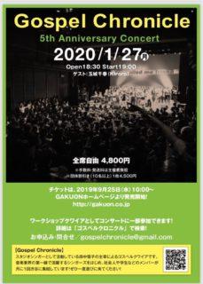 Gospel Chronicle 5th Anniversary コンサートのお知らせ