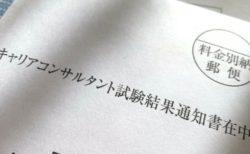 国家資格キャリアコンサルタント試験 合格しました!